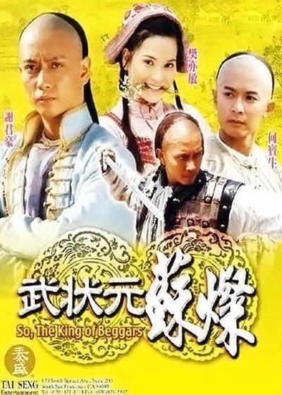 武状元苏灿海报