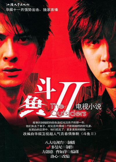 斗鱼Ⅱ海报