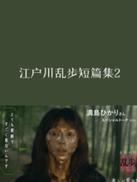江户川乱步短篇集2