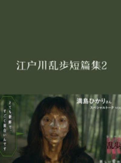 江户川乱步短篇集2海报