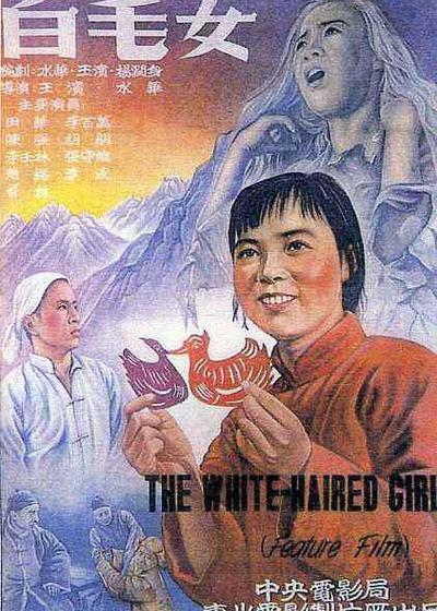 白毛女海报