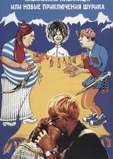 高加索女俘虏海报