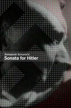 希特勒奏鸣曲