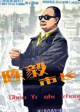陈毅市长海报