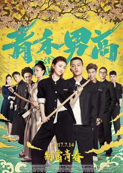 青禾男高海报
