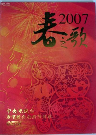 2007年中央电视台春节联欢晚会海报