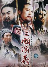 三国演义海报