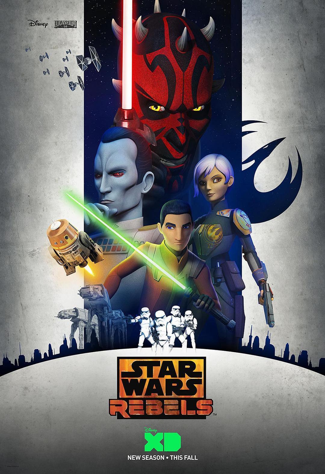 星球大战:义军崛起 第三季