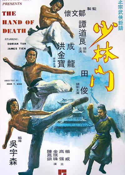 少林门海报