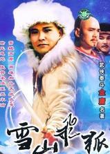 雪山飞狐海报