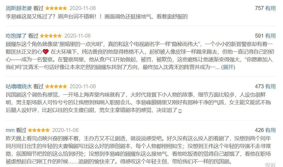 刚开播就飙上热度榜第一,李易峰新剧口碑炸裂!