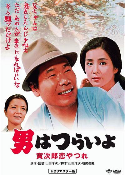 寅次郎的故事13:寅次郎失恋记海报