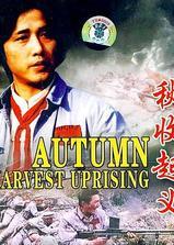 秋收起义海报