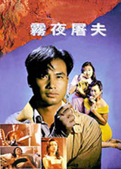 香港奇案之雾夜屠夫海报
