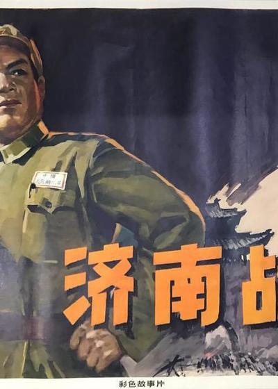 济南战役海报