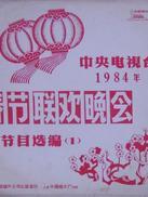 1984年中央电视台春节联欢晚会