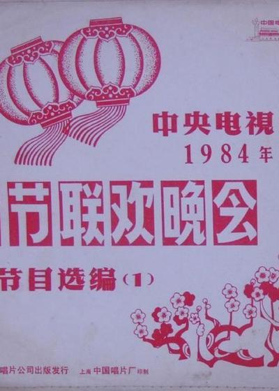1984年中央电视台春节联欢晚会海报
