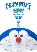 哆啦A梦:伴我同行海报