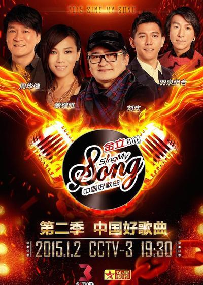 中国好歌曲 第二季海报