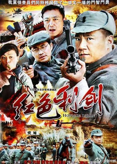 红色利剑海报