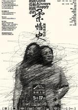 柔情史海报