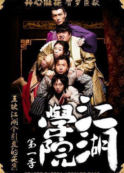 江湖学院 第一季海报