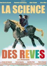 科学睡眠:B版海报