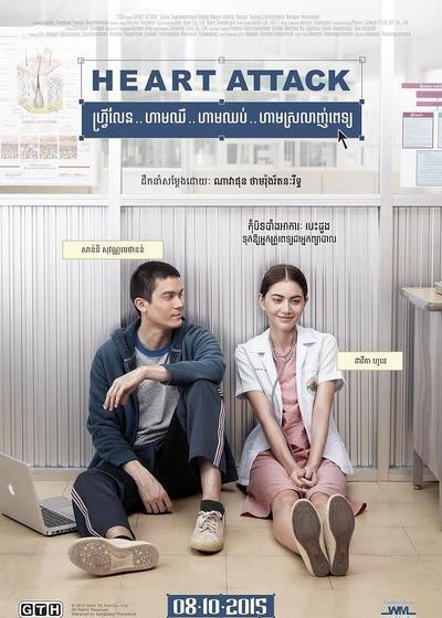 恋爱诊疗中海报