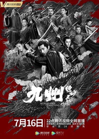 九州缥缈录海报