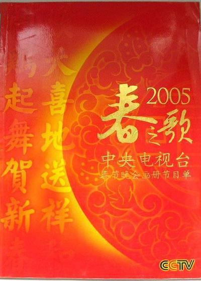 2005年中央电视台春节联欢晚会海报