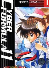 高智能方程式赛车 OVA1 Double One海报