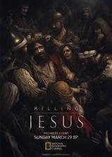 杀死耶稣海报