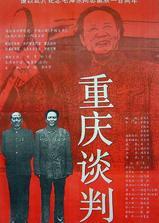 重庆谈判海报