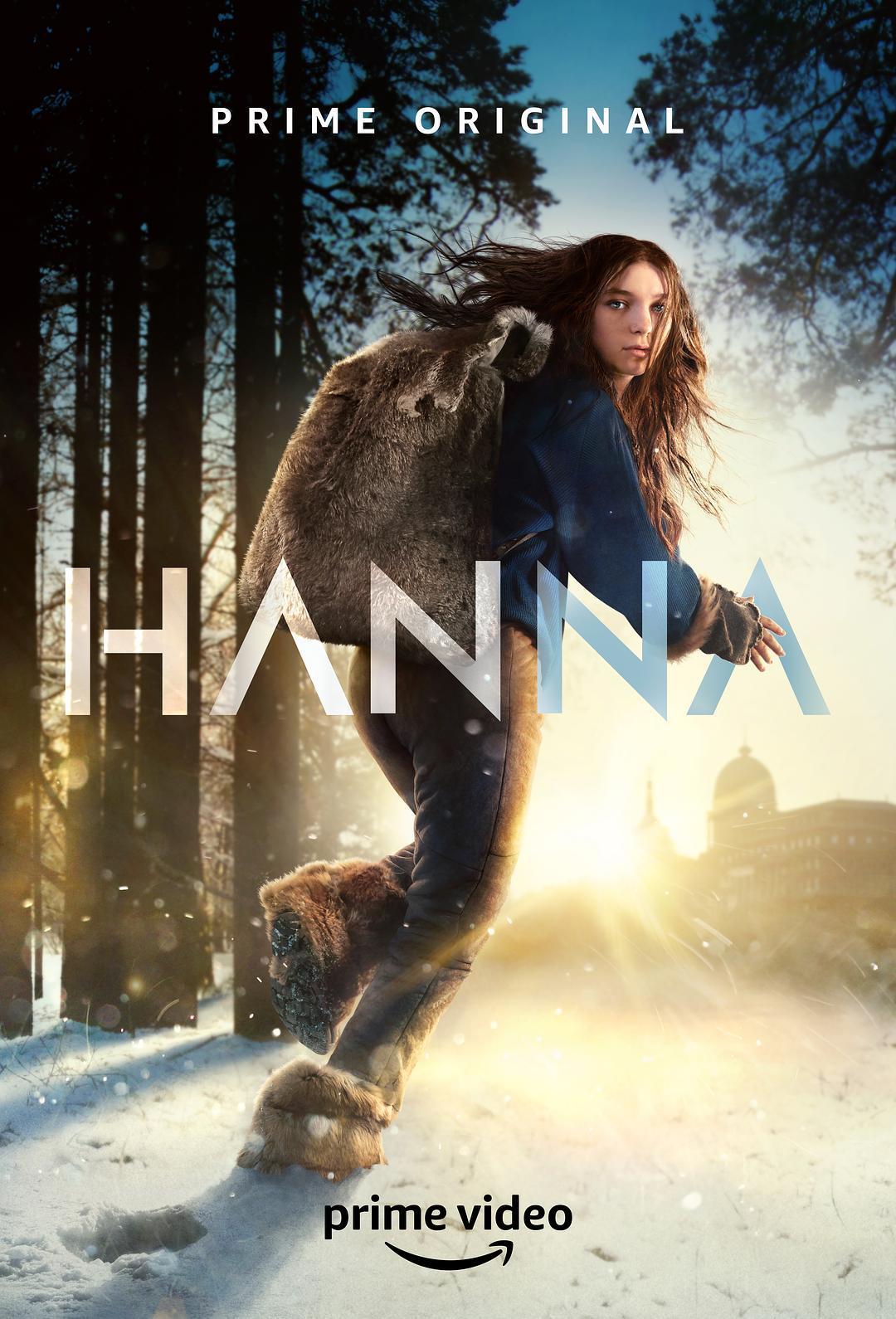 汉娜 第一季