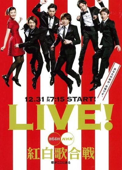 第64届NHK红白歌会海报