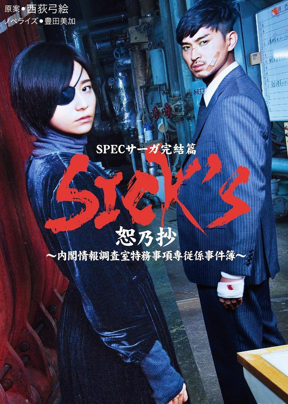 SICK'S恕乃抄~内阁情报调査室特务事项専従系事件簿~