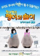 小企鹅南极历险记海报