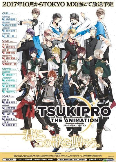 TSUKIPRO THE ANIMATION海报