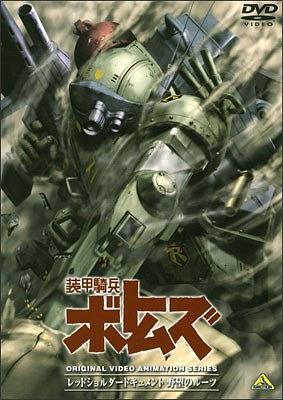 装甲骑兵之红肩队档案:野心的根源海报