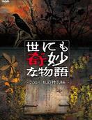 世界奇妙物语 2008秋之特别篇
