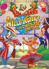 猫和老鼠:查理和巧克力工厂海报