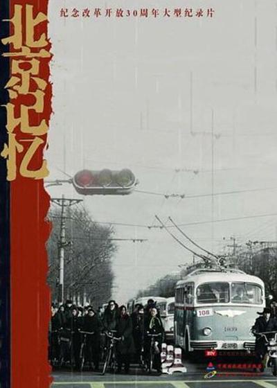 北京记忆海报