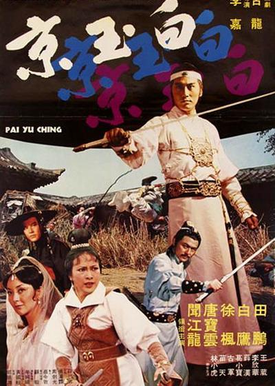 白玉京海报