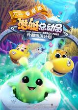 潜艇总动员:外星宝贝计划海报