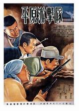 平原游击队海报