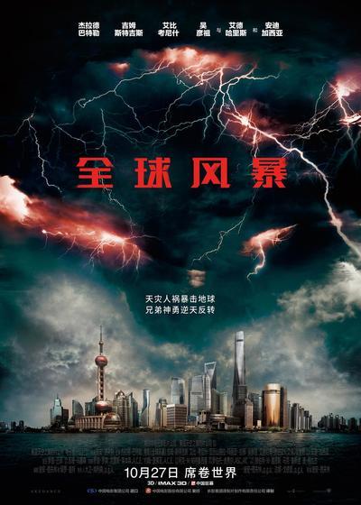 全球风暴海报