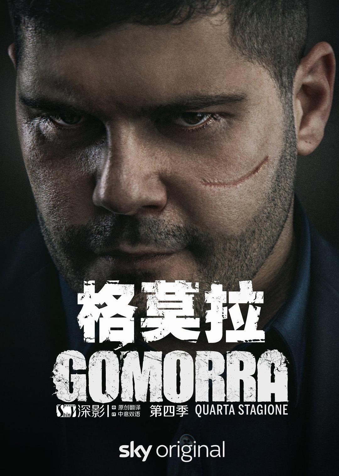 格莫拉 第四季