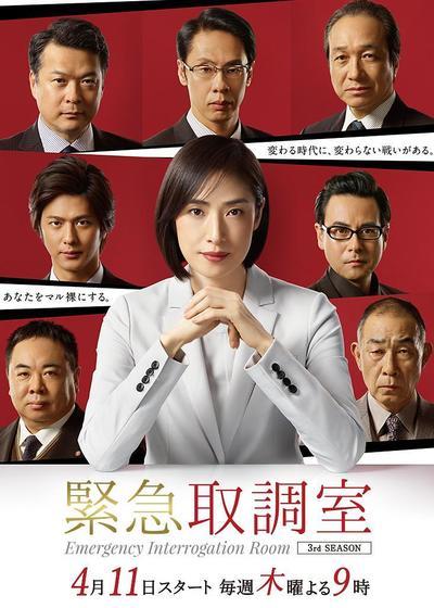 紧急审讯室3海报