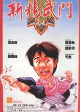 新精武门1991海报
