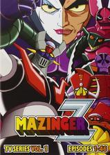 魔神Z海报